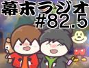 [会員専用]幕末ラジオ 第八十二.五回(東京旅行①)