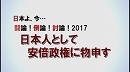 【討論】日本人として安倍政権に物申す[桜