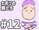 [会員専用]#12 風邪ひき蘭たん励ます回