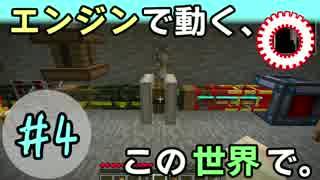 【Minecraft】 エンジンで動く、この世界