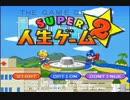 【作業用BGM】スーパー人生ゲーム2 BGM集