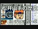 松井山手の歴史