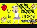 UDK役ICG姉貴 音声素材集.ALC