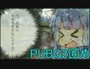 【PUBG】姉さん、私殺し合う2死目【VOICEROID実況】