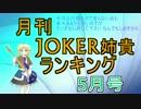 月刊JOKER姉貴ランキング5月号