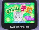 【GBA】かわいい子猫 おうちBGM②