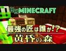 【日刊Minecraft】最強の匠は誰か!?黄昏の森 ダークタワー4日目【4人実況】