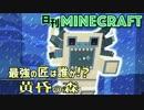 【日刊Minecraft】最強の匠は誰か!?黄昏の森 イエティ討伐編【4人実況】