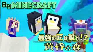 【日刊Minecraft】最強の匠は誰か!?黄昏の森 オーロラの宮殿編【4人実況】