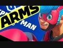 【ゆっくり実況】ARMSを遊び尽くす【のびーるウデだめし編】♯01
