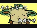 【ポケモンSM】対戦ゆっくり実況037 キカ
