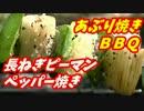 【炭火焼】長ねぎピーマンあぶりペッパー焼き!【BBQ修造】01