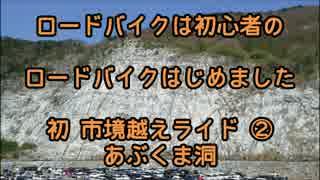【初心者】初市境越えライド ② 【ゆっくり】
