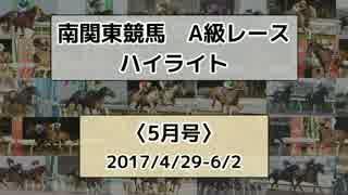 南関東競馬A級レースハイライト【2017年5