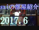 【2017 Game Room Tour】ゲーム部屋&コレクション部屋紹介動画【saiのルームツアー2017.6】