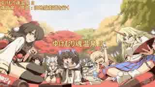 【東方ニコカラ】 ゆけむり魂温泉 II 【魂