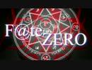 【デレゼロ】F@TE ZERO【予告】