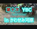 【第十次】YBCゆっくりブートキャンプへ Ninja1000で初参加してみたよっと