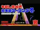【年越し宗谷岬】2016-17 北海道ツーリング冬 最終回