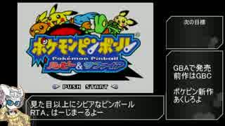 【世界2位】ポケモンピンボールR&S レッ