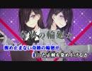【ニコカラ】拝啓ドッペルゲンガー on vocal +4