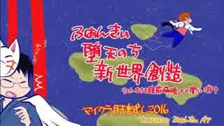 【MINECRAFT】マイクラ肝試し2016 ~隠れ里編~運営放送【#93】