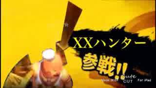 [スマブラ3DS WiiU]XXハンター参戦!