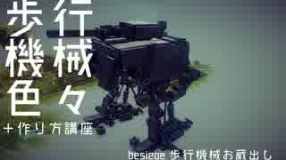 【Besiege】歩行機械色々+ちょっとだけ作