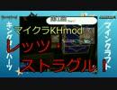 【KH】第1回マイクラKHmodでレッツ・ストラグル!01(セン視...