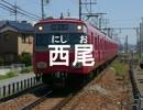 初音ミクが「memories」で蒲郡・西尾線の駅名を歌いました。