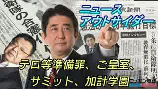 【須田慎一郎】ニュースアウトサイダー 20170604【ゲ