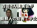 百田尚樹さん講演会が朝鮮人の妨害で中止に