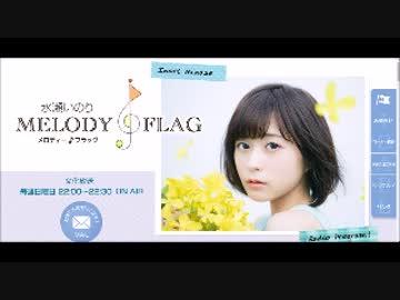 水瀬いのりMELODY FLAG 2017年6月4日#036 by うな丼松 ラジオ/動画 ...