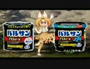 【けものフレンズ】黒のサーバルサンCM