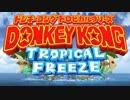 【ドンキーコング トロピカルフリーズ】しんぴの深海【100分耐久】