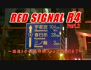 Red Signal R4 Part.2 ~国道4号全線何回ストップで行ける?~