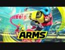 【作業用BGM】 『アームズ』 オリジナルサウンドトラック【ARMS】