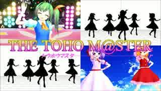 【東方MMD】 THE TOHO M@STER 『READY!!』