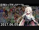 日刊トップテン!VOCALOID&something【日刊ぼかさん2017.06.05】