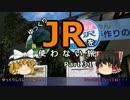 【ゆっくり】 JRを使わない旅 / part 31