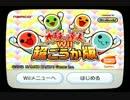 【実狂】キチガイの達人Wii~超ごうか版~【閲覧注意】