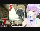 【7 Days To Die】撲殺天使ゆかりの生存戦略 83【結月ゆかり+α】