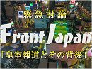 【Front Japan 桜・拡大版】緊急討論「皇
