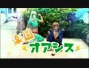 【A3!】楽園オアシス 踊ってみた【オリジナル振付】