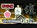 Warframeゆっくり解説はじめました RHINO ver.20.3