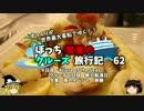 【ゆっくり】クルーズ旅行記 62 Allure of the Seas 夕食 夜のイベント