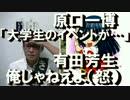 有田芳生、名指し前に「俺じゃねえよ!」百田尚樹氏講演妨害事件で