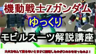 【機動戦士Zガンダム】ネモ 解説 【ゆっく