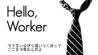 『Hello, Worker』を歌わせていただきまし