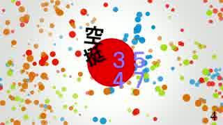 【初音ミク】空挺3547【オリジナルPV】